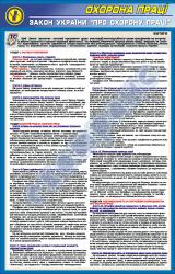 """Стенд (плакат) """"Закон України про охорону праці"""" (витяги) (код 01.002)"""