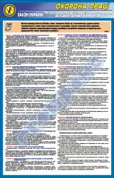 """Стенд (плакат) """"Закон України про соціальне страхування від нещасних випадків на виробництві"""" (витяги) (код 01.008А)"""