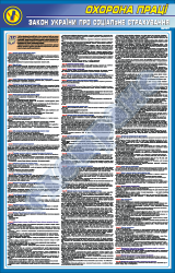 """Стенд (плакат) """"Закон України про соціальне страхування від нещасних випадків"""" (повний) (код 01.008)"""