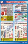 """Стенд (плакат) """"Пожежна безпека"""" (об'єднаний-2 плакати в одному) (код 01.022)"""