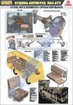 """Плакат """"Кузов, його елементи і органи керування"""""""