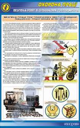 """Плакат """"Безпека праці при технічному обслуговуванні машинно-тракторних агрегатів"""""""