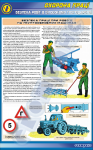 """Плакат """"Безопасность труда при работе на грунтообрабатывающих машинах"""""""
