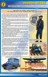 """Плакат """"Безпека праці при роботі на машинах для внесення пестицидів"""""""
