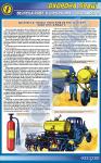 """Плакат """"Безопасность труда при внесении в грунт жидкого аммиака"""""""