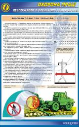 """Плакат """"Безпека праці при зрошуванні посівів"""""""