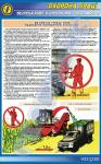 """Плакат """"Безпека праці при збиранні силосних культур"""""""