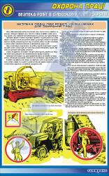 """Плакат """"Безпека праці при роботі на машинах для збирання трав"""""""