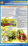 "Плакат ""Безопасность труда при работе на машинах для сбора трав"""