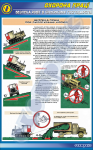 """Плакат """"Безпека праці при силосуванні кормів"""""""