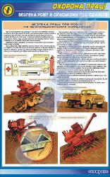 """Плакат """"Безпека праці при роботі на зернозбиральних комбайнах"""""""