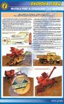 """Плакат """"Безопасность труда при работе на зерноуборочных комбайнах"""""""