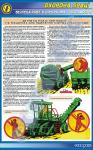 """Плакат """"Безпека праці при роботі на машинах для збирання корнебульбоплодів"""""""