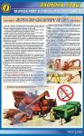 """Плакат """"Безпека праці при заправцы тракторів паливо-мастильними матеріалами в польових умовах"""""""