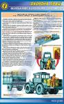 """Плакат """"Безпека праці при роботі на тракторах у зимовий період"""""""