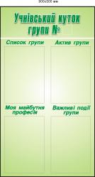 Учнівський куток групи №