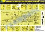 Карта змащення шасі вантажного автомобіля Сканія