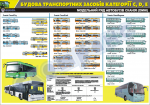 """Плакат """"Модельный ряд автобусов Скания"""""""