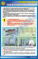 Безпека під час роботи на рейсмусовому верстаті