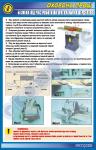 Безопасность при работе на фугувальных станках