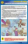 Безопасность при работе на шлифовальном станке