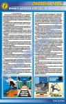 Требования Безопасности при ТО и ремонте авиатехники (общие требования)