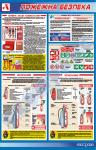 Пожарная безопасность (вар.2)