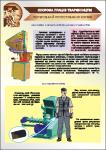 Плакат «Переробка й приготування кормів (1)» 1140107