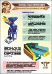 Плакат «Переробка й приготування кормів (2) 1140108
