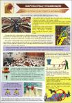 Плакат «Вимоги безпеки під час годування та напування птиці» 1140302