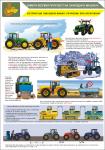 Плакат «Експлуатація самохідних машин з причіпом і при буксируванні» 1140403