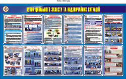 30107 Уголок гражданской защиты и чрезвычайных ситуаций (ГЗ и ЧС)-  900х1500 мм
