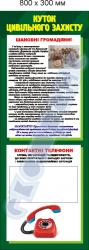 30112 Уголок гражданской защиты и чрезвычайных ситуаций (ГЗ и ЧС)-800х300 мм с кармашком для №тел.