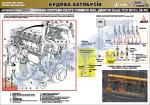 """Плакат """"топливная система ДКР"""" (код 4510304)"""