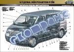 Плакат «Загальна будова мікроавтобуса Фольксваген Т5» 4510402