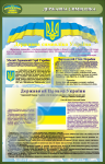 "Плакат ""Государственная символика"" (код 4520109)"