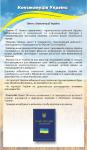"""Стенд """"Конституція України"""""""