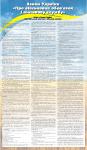 """Стенд """"Закон України про військовий обов'язок і військову службу"""""""