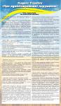 """Стенд """"Кодекс України про адміністративні порушення"""""""