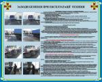 "Плакат ""Меры безопасности при эксплуатации техники"" код  4530201"