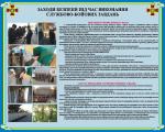 """Плакат """"Меры безопасности во время выполнения служебно-боевых заданий"""" код 4530208"""