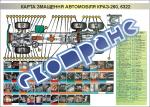 "Плакат ""Карта смазки автомобиля КрАЗ-260, КрАЗ-6322"""