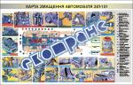 "Плакат ""Карта смазки автомобиля ЗИЛ-131"""