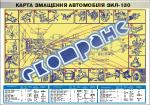 "Плакат ""Карта смазки автомобиля ЗИЛ-130"""