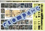 "Плакат ""Карта смазки автобуса ЛАЗ-695"""