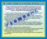 Плакат (банер) «Сезонне обслуговування автомобіля ГАЗ-66»