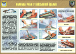 """Плакат """"Обробка риби у військовій їдальні"""" код 4530605"""