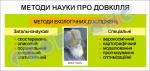 Методи науки про довкілля  4590201