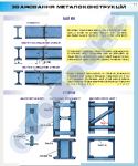 """Плакат """"Сваривание металлоконструкций""""  4620111"""