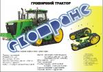 """Плакат """"Гусеничный трактор"""""""
